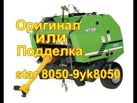 Сравнение рулонного пресс-подборщика star 8050 и 9yk8050