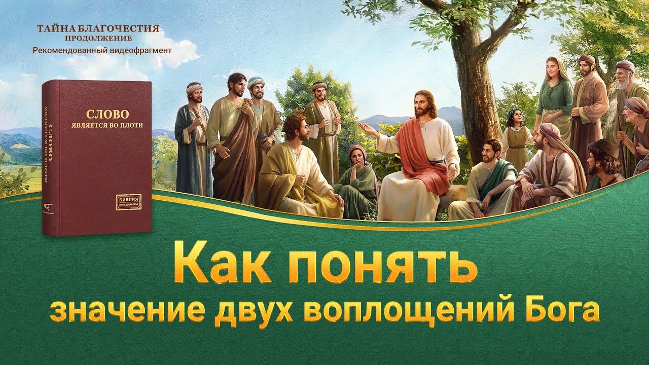 Христианский фильм «Тайна благочестия. Продолжение»: Как понять значение двух воплощений Бога (фрагмент 5/6)