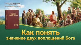 Христианский фильм «Тайна благочестия. Продолжение» Как понять значение двух воплощений Бога (Видеоклип 5/6)
