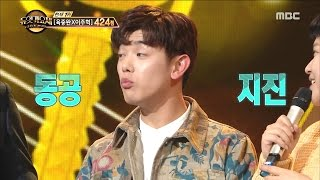 [Duet song festival] 듀엣가요제-Eric Nam disappoint his partner?! 20170324