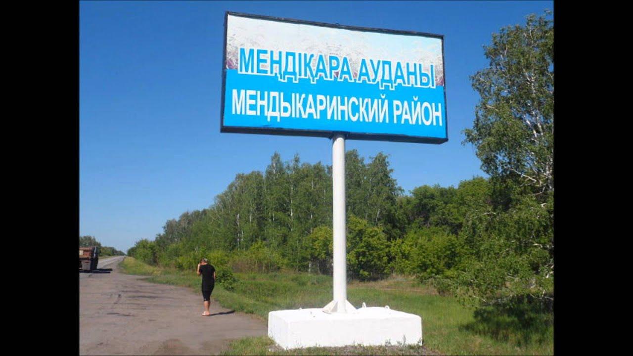 Мендыкаринский район фото