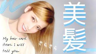 【ヘアケア】あるシャンプー・トリートメント・オイルを使ったら髪が生き返った!!