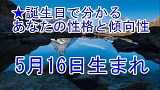 捉えどころがなくキラリと光る才能を持った人 ☆誕生日で分かる性格判断 http://kitamura.site/birthday.