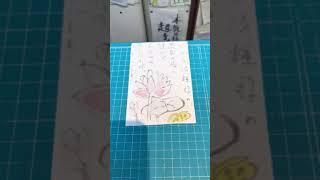熊本 仏壇店 南区 浜口町 おくやみ 絵手紙 thumbnail