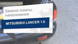 Замена лампы накаливания NEOLUX N501 на Mitsubishi Lancer