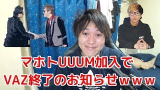 【祝】ワタナベマホトUUUM移籍でVAZ終了のお知らせwww