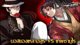 ดาบพิฆาตอสูร - การต่อสู้ระดับตำนาน มุซัน vs เทพโย(เทพจริงๆ)