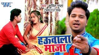Sumit Gupta का सबसे हिट गाना 2019 - हऊवाला माज़ा - Hauwala Maza - Bhojpuri Hit Song 2019