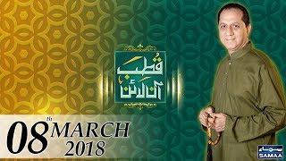 Qutb Online | SAMAA TV | Bilal Qutb | 08 March 2018