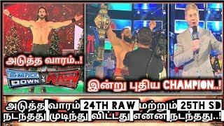 அடுத்த வாரம் 24TH RAW மற்றும் 25TH SD நடந்தது முடிந்து விட்டது என்ன நடந்தது.!/World Wrestling Tamil