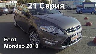 Ford Mondeo 2010г.в.  Обзор + Тест-Драйв (21 Серия)