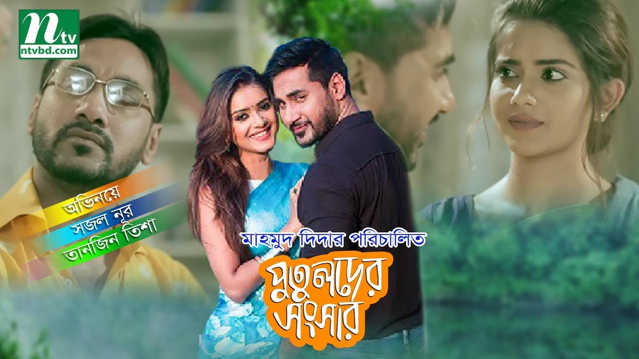 Bangla Natok: Putulder Shongshar | Sajal Nur, Tanzin Tisha | Directed by Mahmud Didar