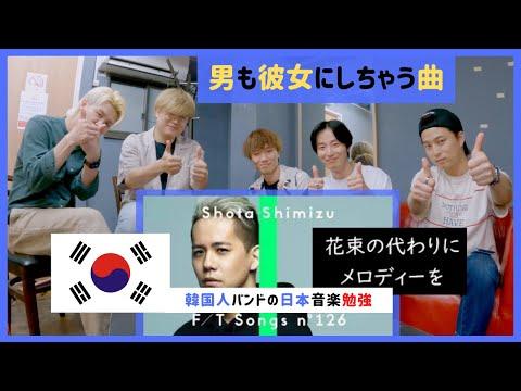 ❗️清水翔太❗️花束のかわりにメロディーを❗️THE FIRST TAKE❗️聞いた韓国人バンドの反応❗️COVER❗️REACTION❗️
