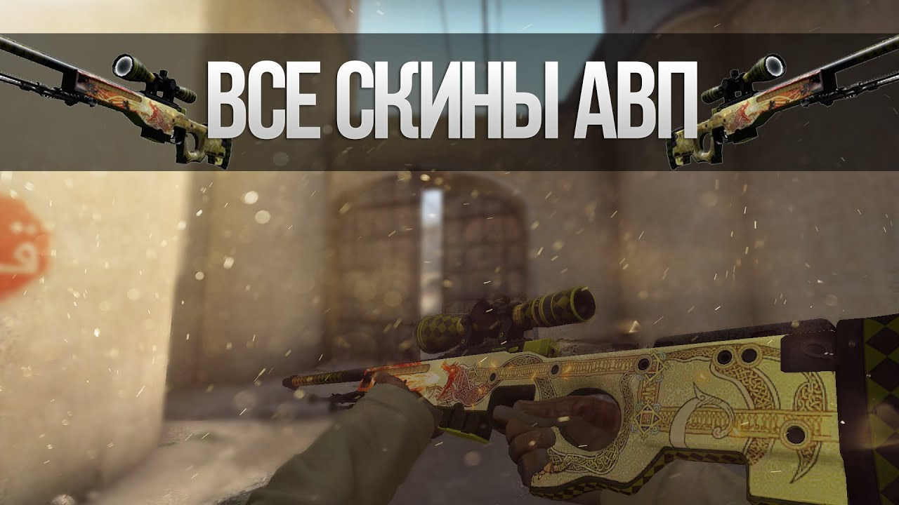 Cs go awp все скины cs go skins well worn field tested