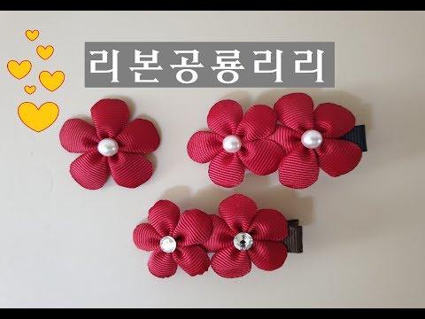 23/빨간꽃 집게핀/머리핀/핸드메이드 DIY 머리핀/공주 꽃 핀/포인트 머리핀