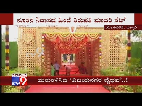 Anand Singh Has Created A Lavish Marriage Set On Tirupati Model For His Son's Marriage