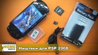 Ништяки для PSP 2008