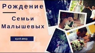 Годовщина свадьбы - 4 года. Рождение семьи Малышевых