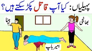 Paheliyan with Answers | Mystery Riddles in Urdu