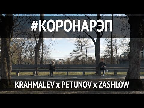 KRAHMALEV X PETUNOV X ZASHLOW - #КОРОНАРЭП