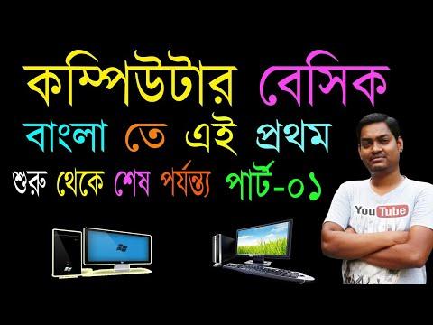 computer basic in bengali 2017 part 01
