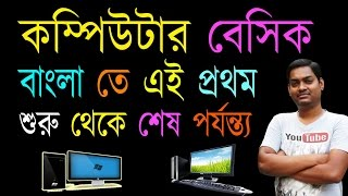 computer basic in bengali 2019 part 01