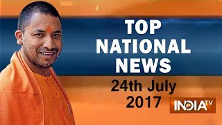 Top National News   24th July, 2017   5:00 PM - India TV