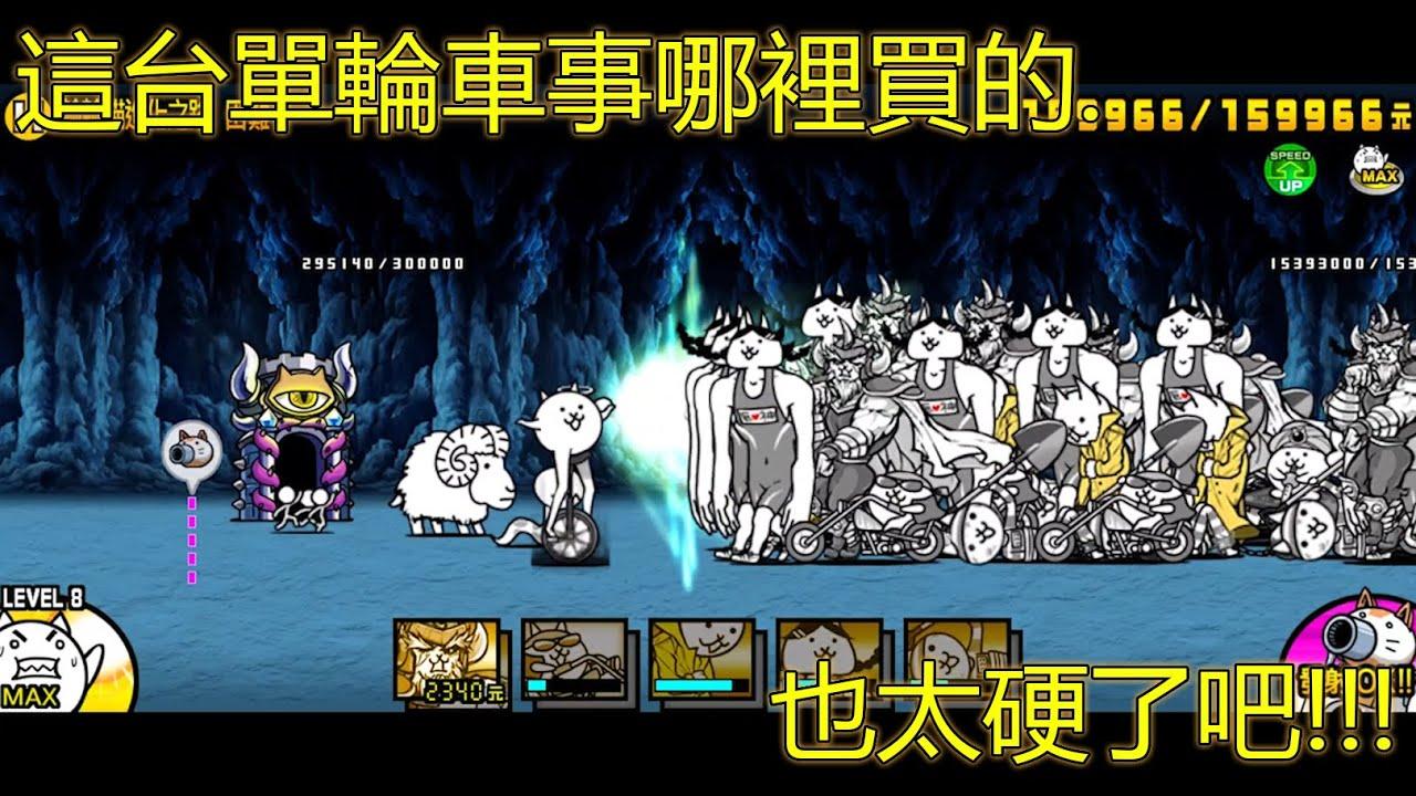 【貓神】【貓咪大戰爭】⭐開眼系列⭐ 🔥開演VS開眼3🔥貓神超級無敵強勢回歸!!!