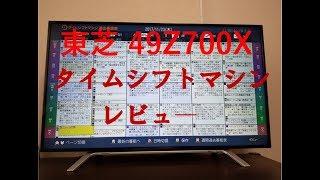 東芝4K液晶テレビ【49Z700X】タイムシフトマシン長期使用レビュー 液晶テレビ 検索動画 13