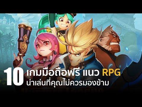 10 เกมมือถือฟรีแนว RPG น่าเล่นที่คุณไม่ควรมองข้าม [iOS/Android]