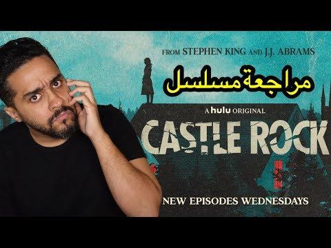 مراجعة مسلسل Castle Rock