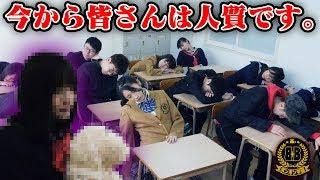 【緊急事態】閉鎖された学校で生き残れ!人質監禁ゲームやってみた!【寸劇】【#ボンボン学園】