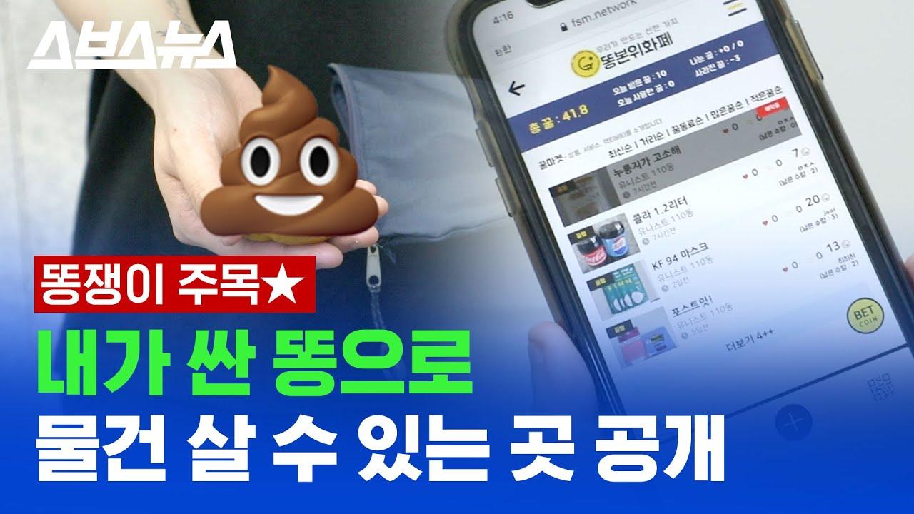 똥에 진심인 과학자가 갑분싸(갑자기 분뇨로 싸이버머니ㅎ) 만든 썰 / 스브스뉴스