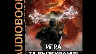 """2001593 Аудиокнига. Мясоедов Владимир """"Игра за выживание"""""""