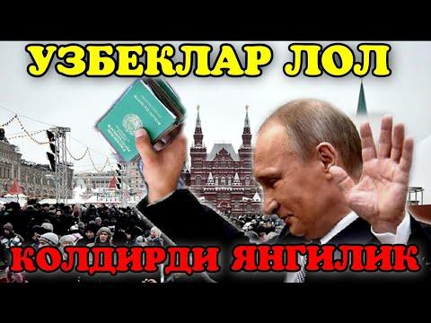 РОССИЯДА УЗБЕК МИГРАНТЛАРДАН ХЕЧКИМ КУТМАГАНДИ ХУШ ХАБАР БИРИНЧИЛИКДА