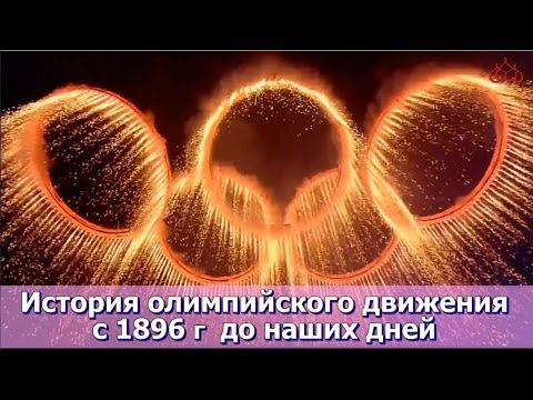 Фильм 2 из 4: История современного Олимпийского движения