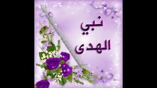اللهم صلِّ وسلم على أحمد محمد نبي الهدى