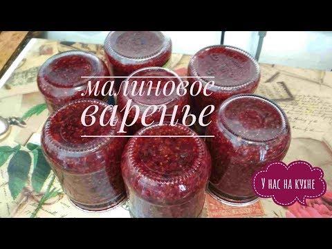 Лучший рецепт малинового варенья на зиму