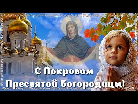 С Покровом Пресвятой Богородицы! Красивое поздравление с праздником Покрова Музыкальная открытка