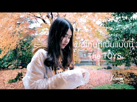 Thumbnail: ขอโทษที่เป็นแบบนี้ | The TOYS |「Cover by Kanomroo 」