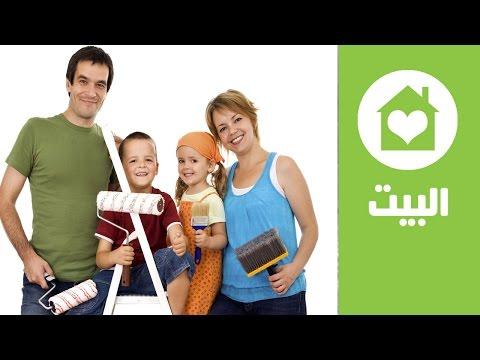 ديكور: كيف تصممين ديكور بيتك بنفسك؟ | Tips For Designing Your Home | البيت