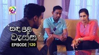 Sanda Pini Wessa Episode 120 සඳ පිනි වැස්ස |  සතියේ දිනවල සවස  6.30 ට . . . Thumbnail