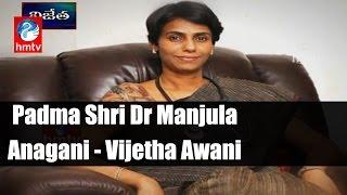 Chit Chat with Padma Shri Dr. Manjula Anagani   HMTV Avani - Vijetha