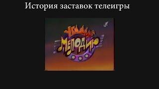 История заставок выпуск №13 телеигра ''Угадай мелодию''