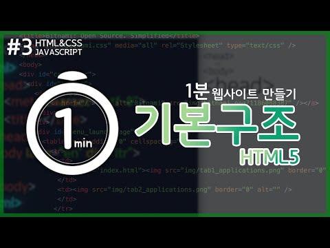 #3) 1분 웹 사이트 만들기! HTML강좌 [HTML5 기본구조] | 기본의정석