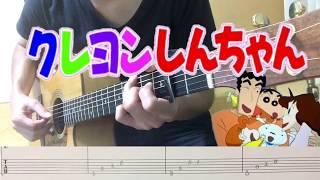 クレヨンしんちゃん 一家団欒 ソロギター タブ譜
