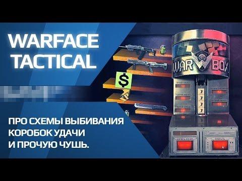 Warface - Про схемы выбивания