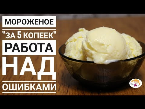 Мороженое за '5