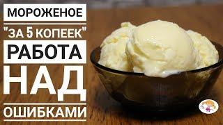 "Мороженое за ""5 копеек"" - работа над ошибками"