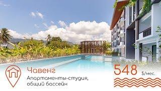 Самуи. Обзор апартаментов-студии с 1 спальней и общим бассейном. Район Чавенг.